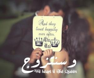 فرحه, امل, and ﺯﻭﺍﺝ image