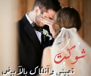 حُبْ, بدله, and تصميمي image