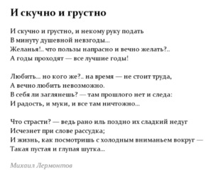 poet, quote, and russian image