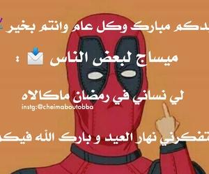 arabic, dz, and عيدية image