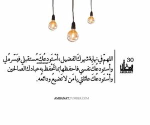 arabic, eid, and islamic image