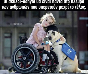 5, funny, and greek image