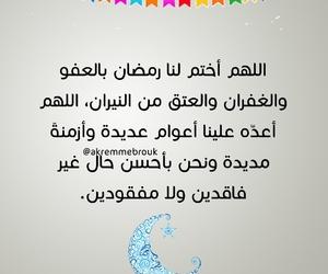 arabic quotes, ﷴ, and الله يارب image