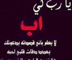 islamic, دُعَاءْ, and أبي image