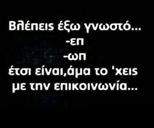 funny, greek, and quotes image