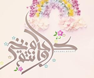 عيد سعيد, عيد الفطر, and عٌيِّدٍ image