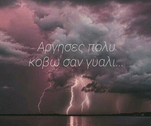 greek, Lyrics, and quotes image