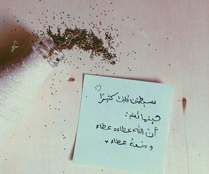 الله and quotes image