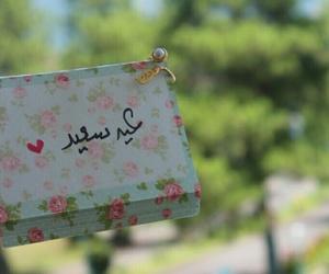 عيد سعيد and عيد الفطر image