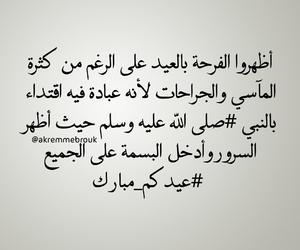 arabic quotes, عيدكم مبارك, and اسلاميات اسلام image