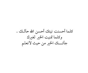 الحمد لله, نعمة, and نية image