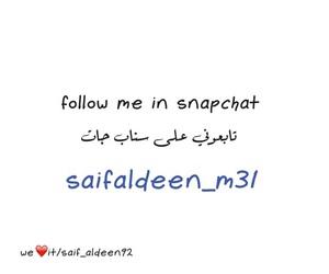 snapchat and سناب جات image