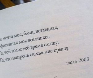 russian and text image