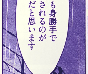 words, 好き, and 言葉 image