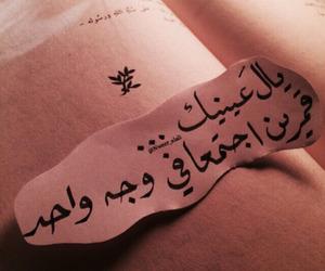 ﻋﺮﺑﻲ, حُبْ, and ﺍﻗﺘﺒﺎﺳﺎﺕ image