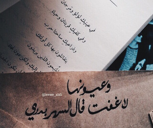 arabic, book, and her eyes image
