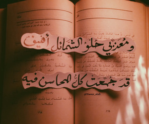 arabic, classic, and love image