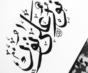 arabic, light, and quote image
