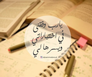 exam, test, and الله‎ image