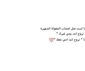مقولة, اريدك, and تروح image
