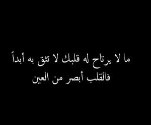 العين, قلبَك, and راحة image
