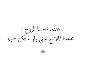 الجمال, اعجاب, and الروح image