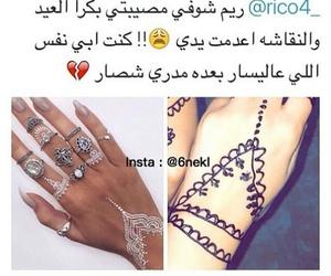 ريم, نقش, and حنة image
