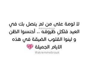 arabic quotes, عيدكم مبارك, and حسن الظن image