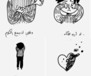 فراغ, اخخ, and قلب image