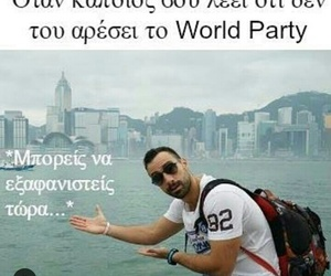 party, please, and world image