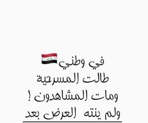 baghdad, iraq, and palestine image