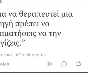 greek, pics, and quotes image