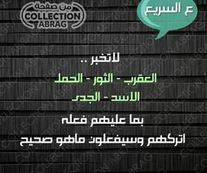 ابراج, صفات, and برج الثور image