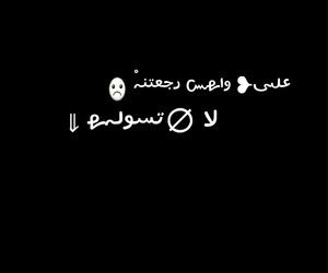 شعر شعبي, رائد ابو فتيان, and منوع image