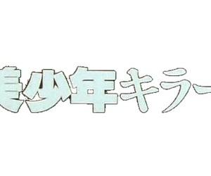 word, 素材, and アイドル image