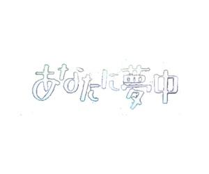 word, アイドル, and 素材 image