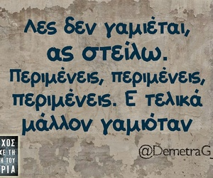 ❤ and funny greek quotes image