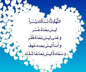 دعوة, اللهمٌ, and الدعاء image