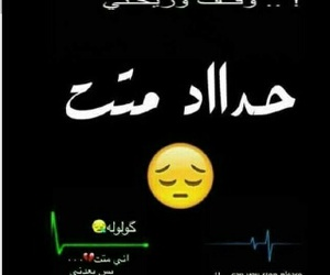 😔 and حزينه image