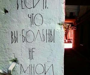 russian, русский, and любовь image