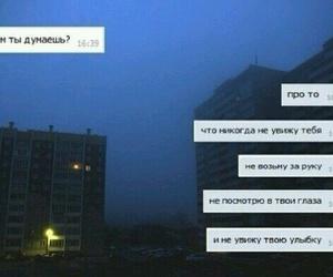 russian, русский, and грусть image