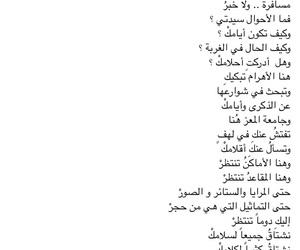 arabic, الصور, and الاماكن image