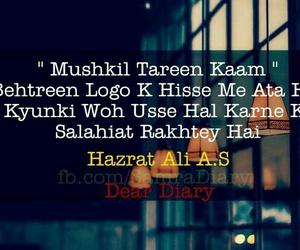 quote, urdu, and hazrat ali image