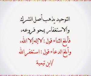 استغفرالله, الدعاء, and الاستغفار image
