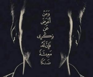 islam, ظلام, and ذكر الله image