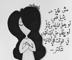ﻋﺮﺑﻲ, arabic, and quote image
