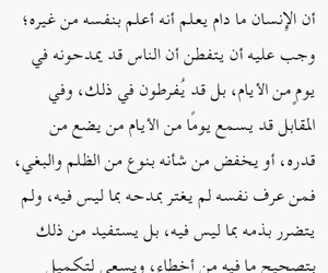 arabic, اسﻻم, and y_a_d_h image
