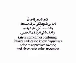 arabic, quotes, and الحياة image