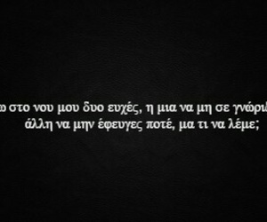 greek quotes and greek hip hop image