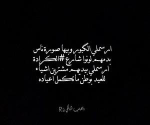 شهداء, ﻋﺮﺑﻲ, and شعر image